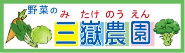 三嶽農園banner